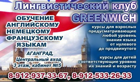 Гринвич г. Радужный ХМАО