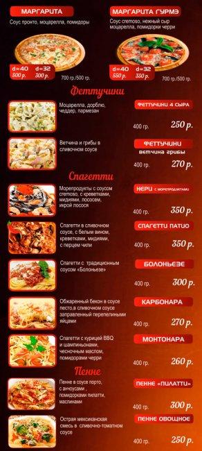 Доставка пиццы Радужный ХМАО