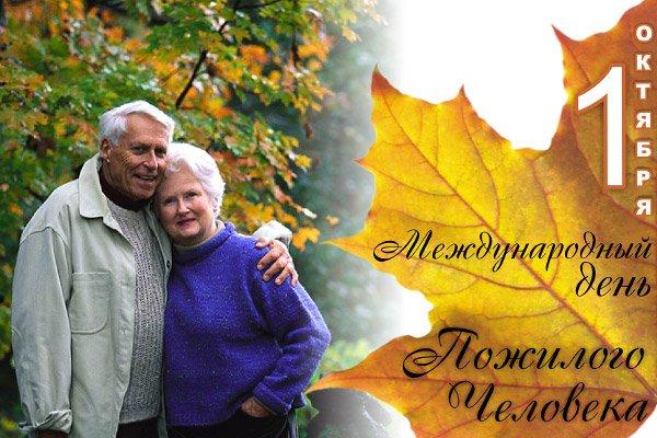 1 октября – Международный день пожилых людей.  Как сохранить здоровье на долгие годы.