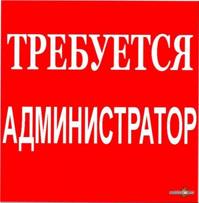 СРОЧНО ТРЕБУЕТСЯ АДМИНИСТРАТОР!!!