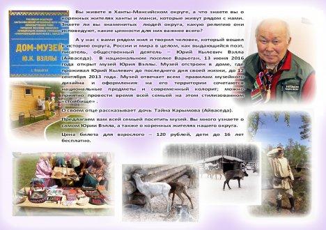 Музей в пгт. Новоаганск Ю. Вэллы