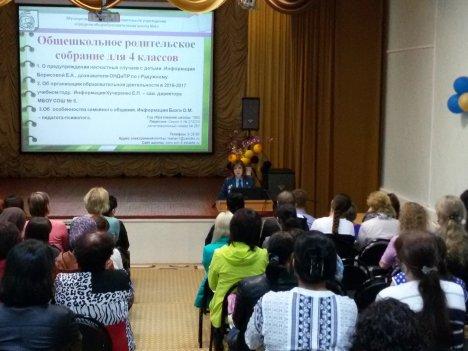 ОНДиПР (по г. Радужному) Инспекторы МЧС принимают участие в родительских собраниях.