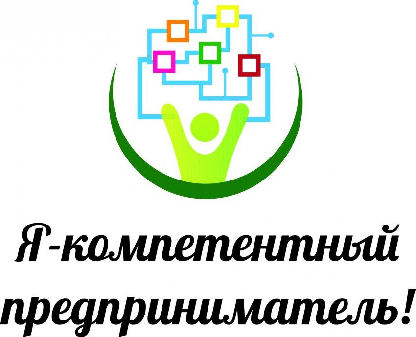 О проведении встречи с представителями бизнес-сообщества города в рамках реализации проекта «Я – компетентный предприниматель».