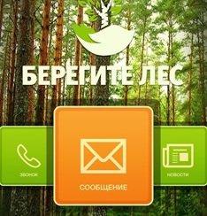 О пожарах в лесах можно сообщить через мобильное приложение