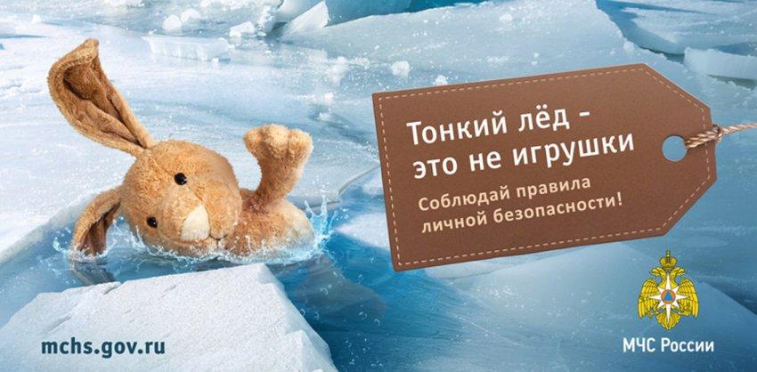 МЧС напоминает: весенний лед опасен!