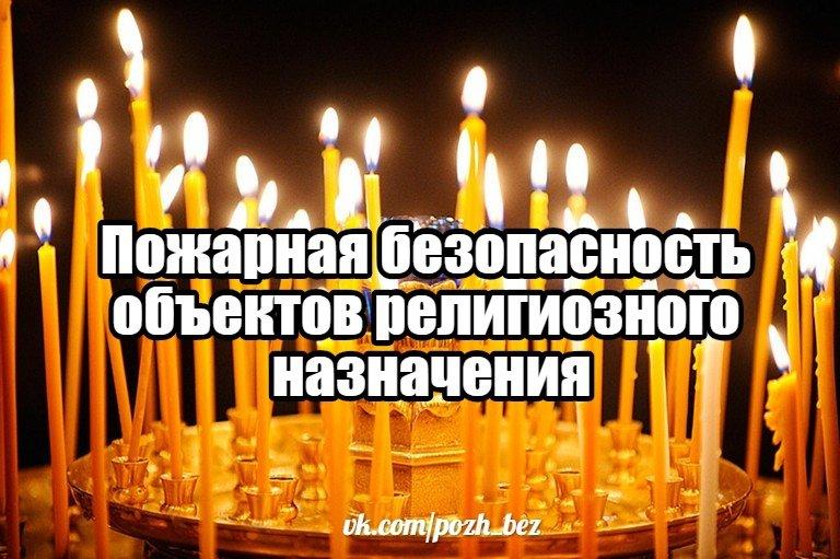 Требования Правил противопожарного режима в РФ к объектам религиозного назначения