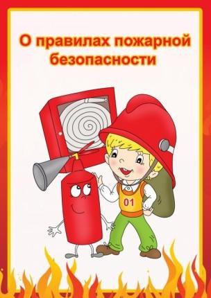 Соблюдение требований пожарной безопасности при использовании бытовых электроприборов, эксплуатации печей, газового оборудования и других отопительных