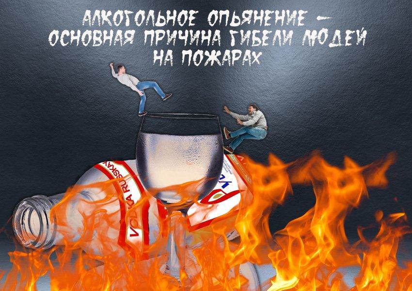 Алкогольное опьянение - основная причина гибели людей на пожарах!