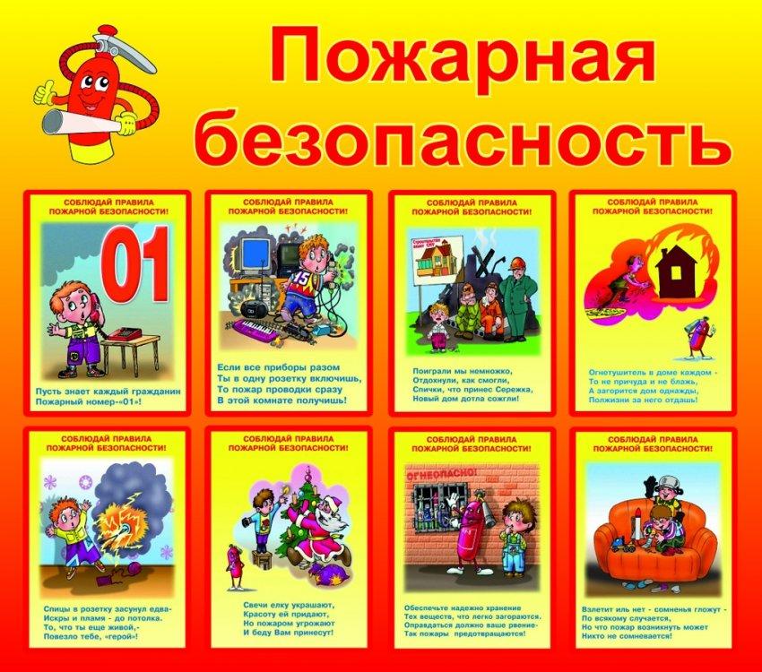 ОНДиПР (по г. Радужному) напоминает о необходимости соблюдения требований пожарной безопасности в период самоизоляции!