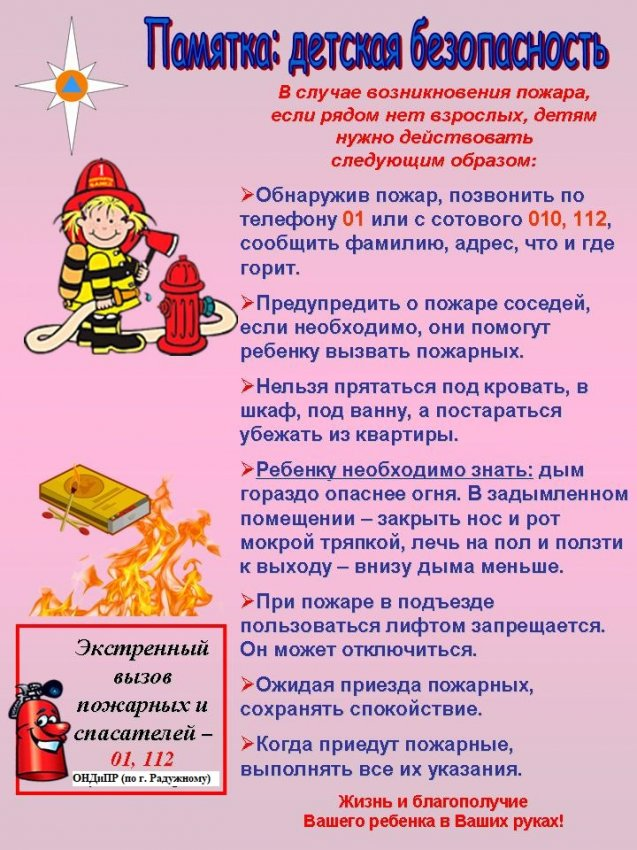 Детская шалость с огнем! Как избежать пожара.