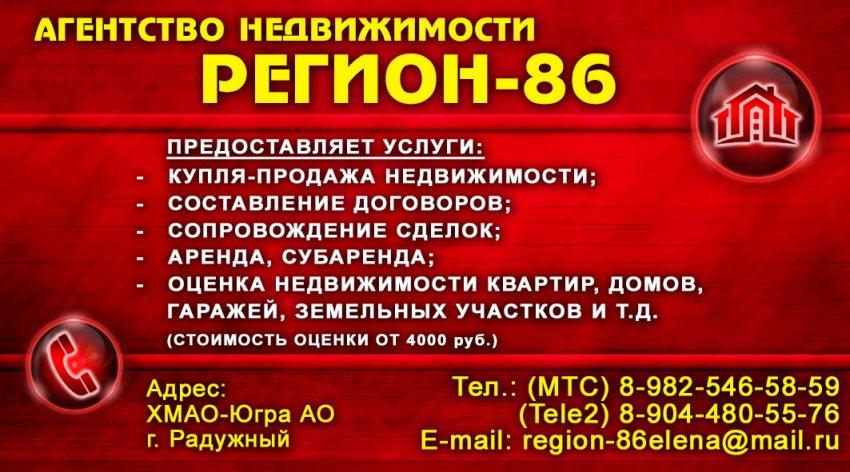 "Агентство недвижимости ""Регион-86"""