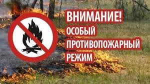 Внимание!!! В Радужном введен особый противопожарный режим!!!