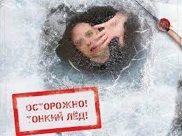 Осторожно - ТОНКИЙ ЛЕД!!!