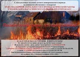 Пожароопасному периоду – особое внимание!